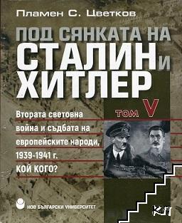Под сянката на Сталин и Хитлер. Том 5: Втората световна война и съдбата на европейските народи 1939-1941 г.