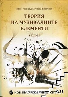 Теория на музикалните елементи