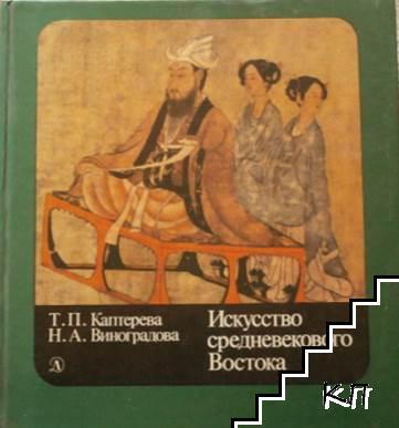 Искусство средновекового Востока