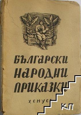 Български народни приказки. Отборъ и характеристика