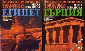 Форма и композиция в античната архитектура. Египет