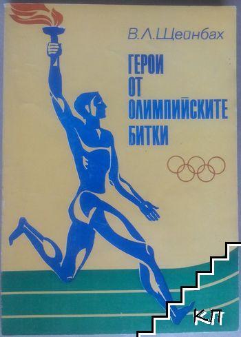 Герои от олимпийските битки