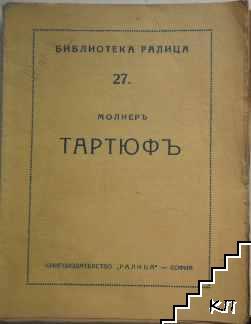 Тартюфъ