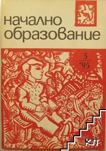 Начално образование. Бр. 5 / 1995