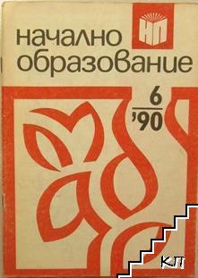 Начално образование. Бр. 6 / 1990