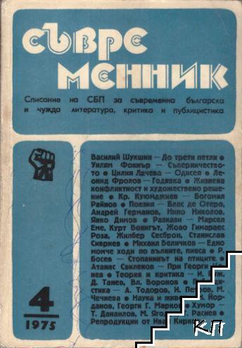 Съвременник. Бр. 4 / 1975