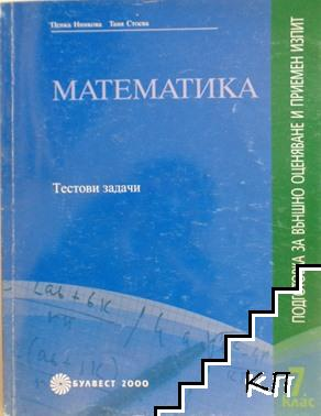 Математика. Подготовка за външно оценяване и приемен изпит след 7. клас