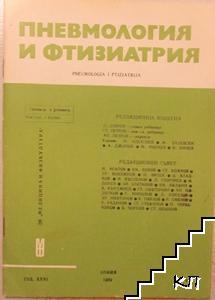 Пневмология и фтизиатрия. Бр. 4 / 1989