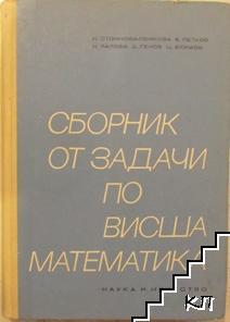 Сборник от задачи по висша математика. Част 1: Аналитична геометрия, линейна алгебра и математическо програмиране