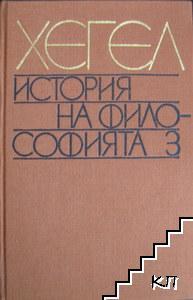 История на философията. Том 3
