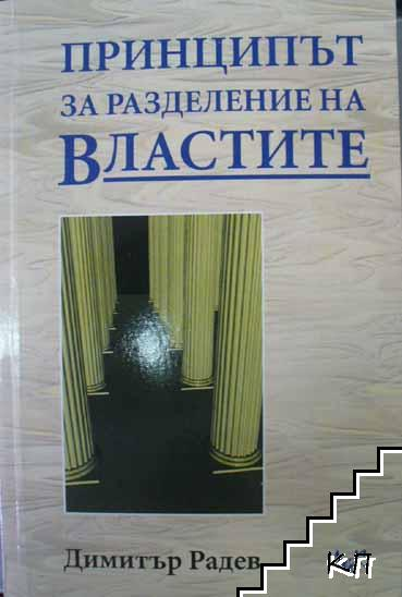 Принципът за разделение на властите
