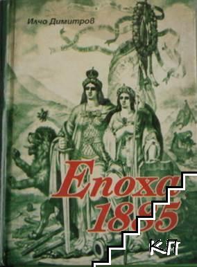 Епоха 1885