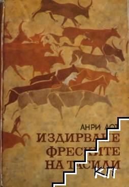 Издирване фреските на Тасили