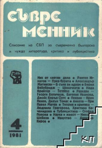 Съвременник. Бр. 4 / 1981