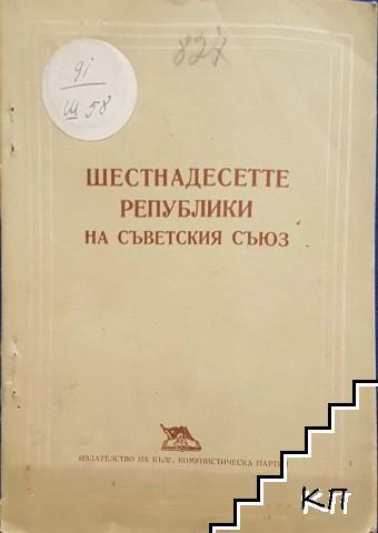 Шестнадесетте републики на Съветския съюз