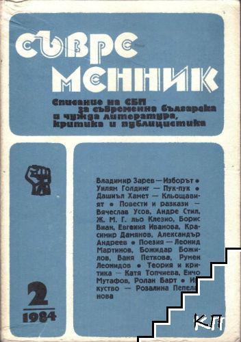 Съвременник. Бр. 2 / 1984