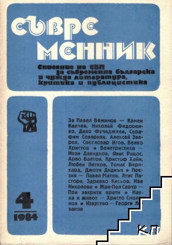 Съвременник. Бр. 4 / 1984