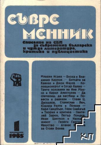 Съвременник. Бр. 1 / 1985