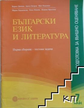 Български език и литература за 7. клас. Сборник 1: Тестови задачи