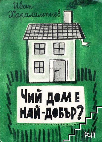 Чий дом е най-добър?