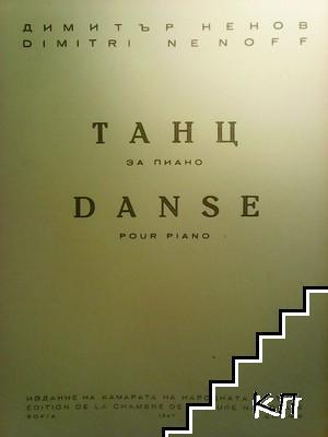 Танц за пиано / Danse pour piano