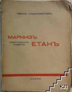 Маркизъ Етанъ