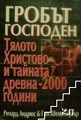 Гробът Господен. Тялото Христово и тайната древна - 2000 години