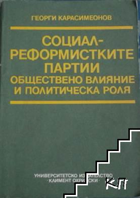 Социалреформистките партии. Обществено влияние и политическа роля