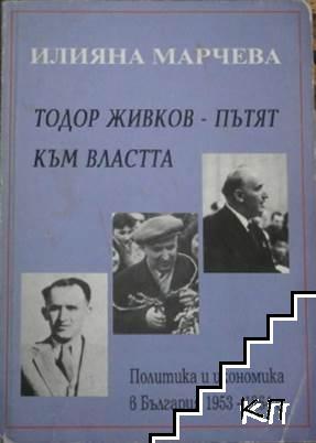 Тодор Живков - пътят към властта