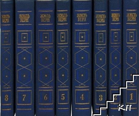Собрание сочинений в восьми томах. Том 1-8