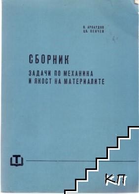 Сборник задачи по механика и якост на материалите