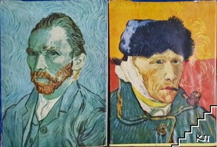 Винсент ван Гог. Из писмата на художника до брат му Тео. Том 1-2