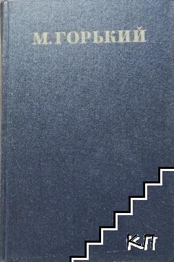 Собрание сочинений в тридцати томах. Том 2: Рассказы, стихи
