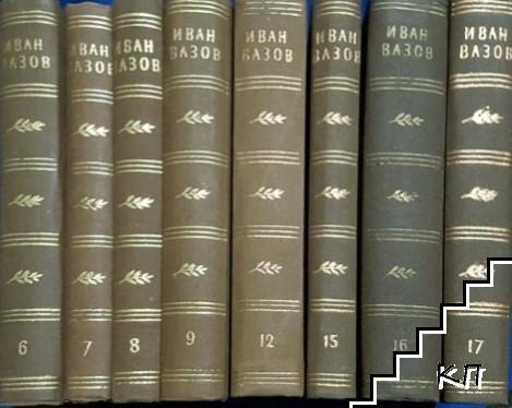 Събрани съчинения в двадесет тома. Том 3-20