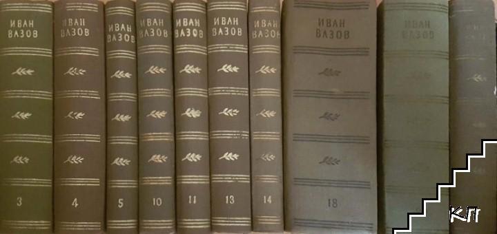 Събрани съчинения в двадесет тома. Том 3-20 (Допълнителна снимка 1)