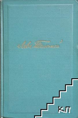 Собрание сочинений в четырнадцати томах. Том 10: Повести и рассказы (1872-1886)