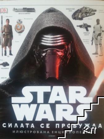 Star Wars: Силата се пробужда. Илюстрована енциклопедия