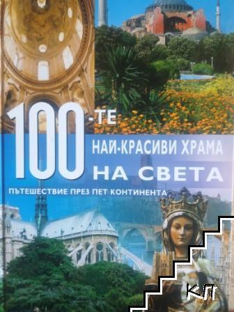 100-те най-красиви храма на света. Пътешествие през пет континента