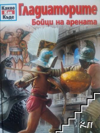 Гладиаторите: Бойци на арената