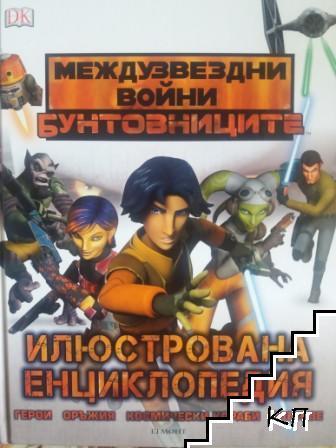 """Илюстрована енциклопедия """"Междузвездни войни"""": Бунтовниците"""
