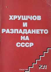 Хрушчов и разпадането на СССР