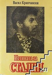 Истината за Сталин