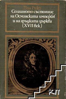 Сегашното състояние на Османската империя и на гръцката църква (XVII век)