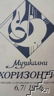 Музикални хоризонти. Бр. 6-7 / 1996