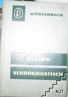 Deutsch-serbokroatisch Wörterbuch