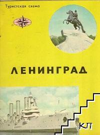 Туристская схема: Ленинград