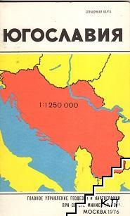Справочная карта: Югославия