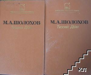 Тихий Дон. Книга 1-2