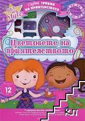 Цветовете на приятелството. Книжка + комплект за изработка на 12 гривни