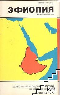 Справочная карта: Эфиопия